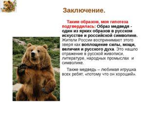Заключение. Таким образом, моя гипотеза подтвердилась: Образ медведя - один