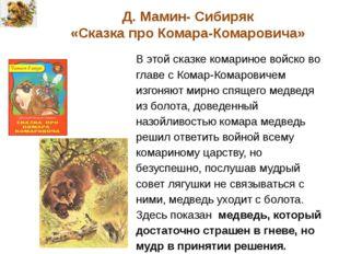 Д. Мамин- Сибиряк «Сказка про Комара-Комаровича» В этой сказке комариное войс