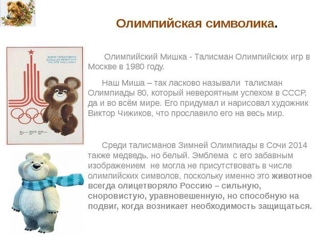Олимпийская символика. Олимпийский Мишка - Талисман Олимпийских игр в Москве...