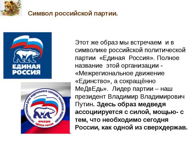Этот же образ мы встречаем и в символике российской политической партии «Еди...