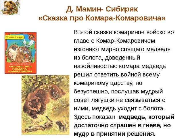 Д. Мамин- Сибиряк «Сказка про Комара-Комаровича» В этой сказке комариное войс...
