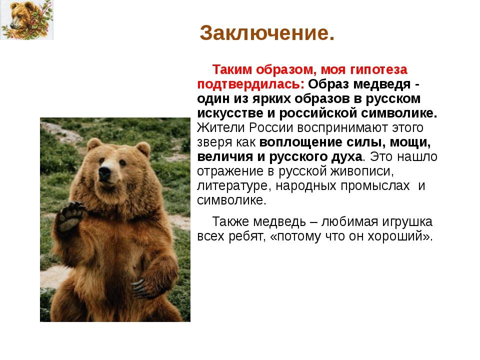 Заключение. Таким образом, моя гипотеза подтвердилась: Образ медведя - один...