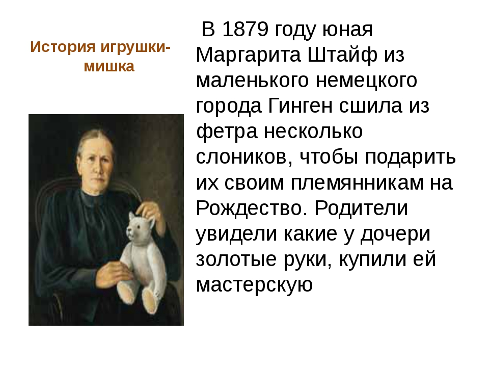 История игрушки- мишка В 1879 году юная Маргарита Штайф из маленького немецко...