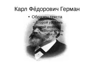Карл Фёдорович Герман