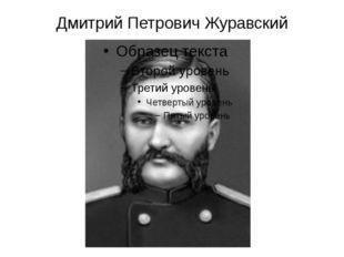 Дмитрий Петрович Журавский