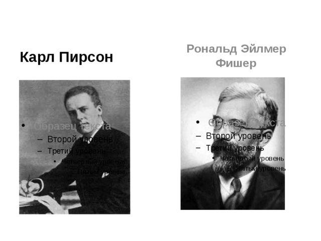 Карл Пирсон Рональд Эйлмер Фишер