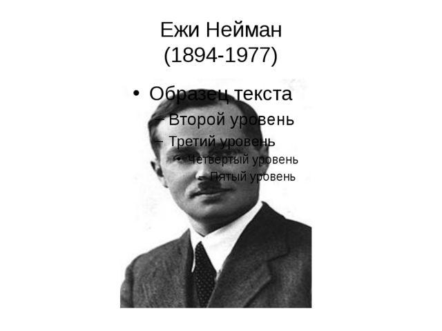 Ежи Нейман (1894-1977)