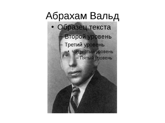Абрахам Вальд