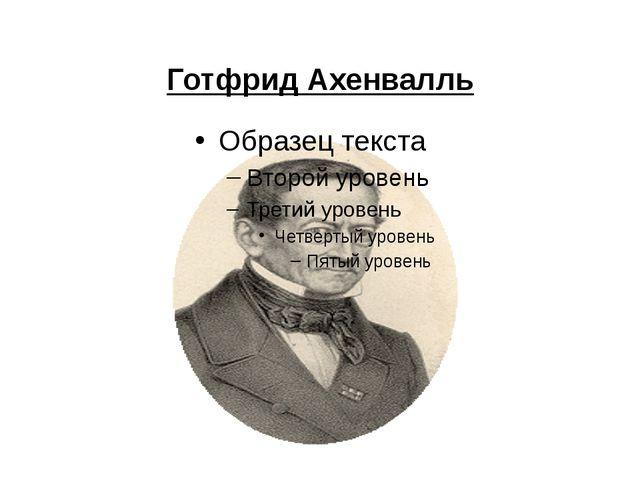 Готфрид Ахенвалль