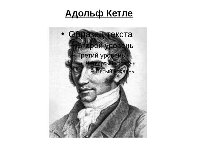 Адольф Кетле