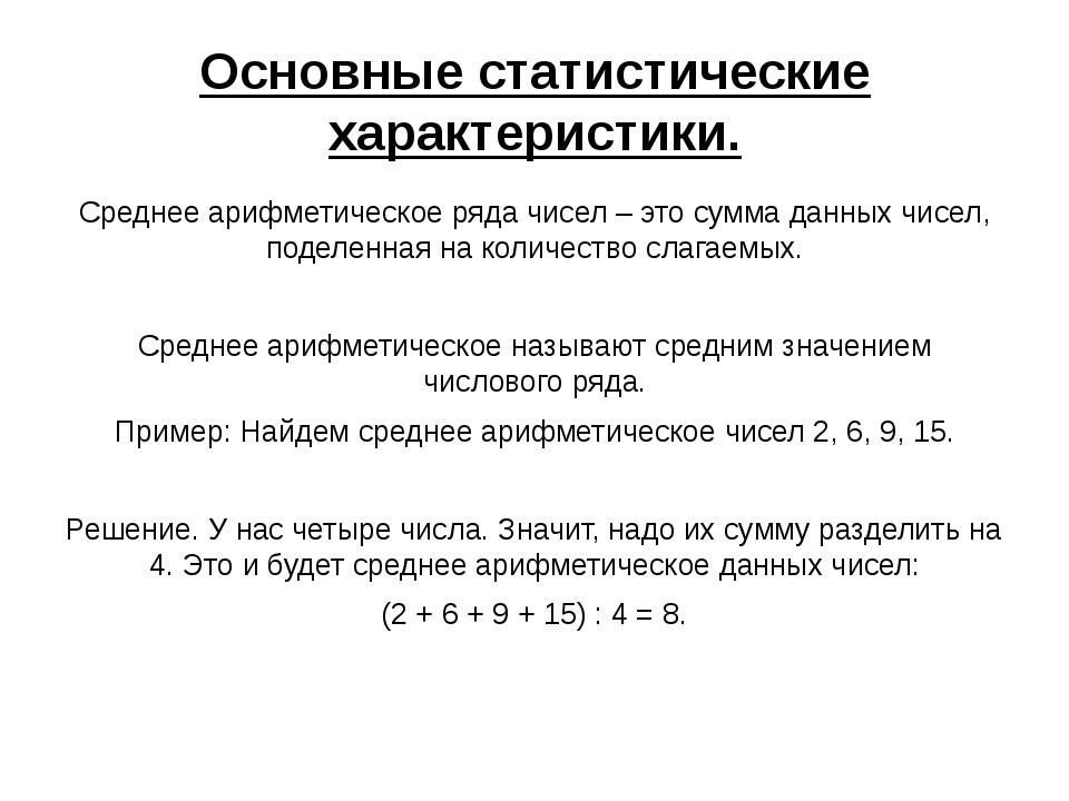 Основные статистические характеристики. Среднее арифметическое ряда чисел – э...