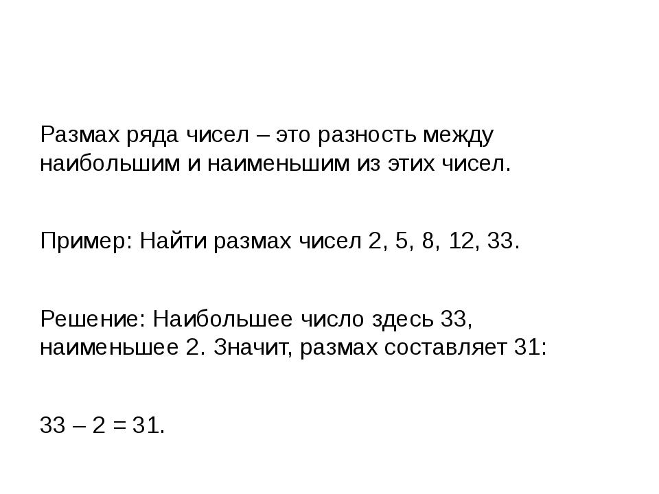 Размах ряда чисел – это разность между наибольшим и наименьшим из этих чисел...