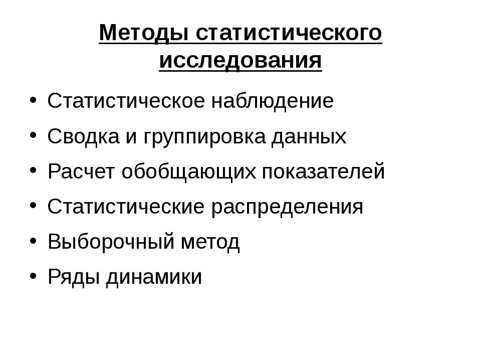 Методы статистического исследования Статистическое наблюдение Сводка и группи...