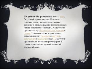 На́ртский (На́ртовский) э́пос—эпос, бытующий у ряда народов Северного Кавка