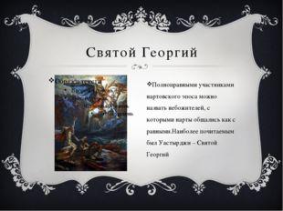 Святой Георгий Полноправными участниками нартовского эпоса можно назвать небо