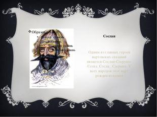 Сослан Одним из главных героев нартовских сказаний является Сослан-Сосруко-Се