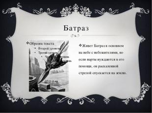 Батраз Живет Батраз в основном на небе с небожителями, но если нарты нуждаютс