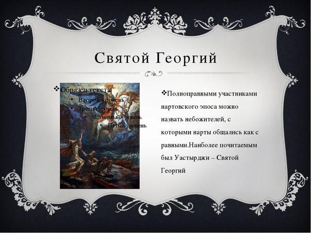 Святой Георгий Полноправными участниками нартовского эпоса можно назвать небо...