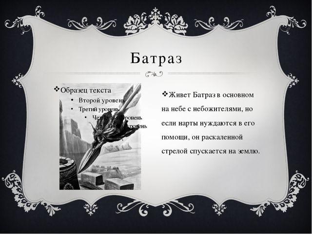 Батраз Живет Батраз в основном на небе с небожителями, но если нарты нуждаютс...
