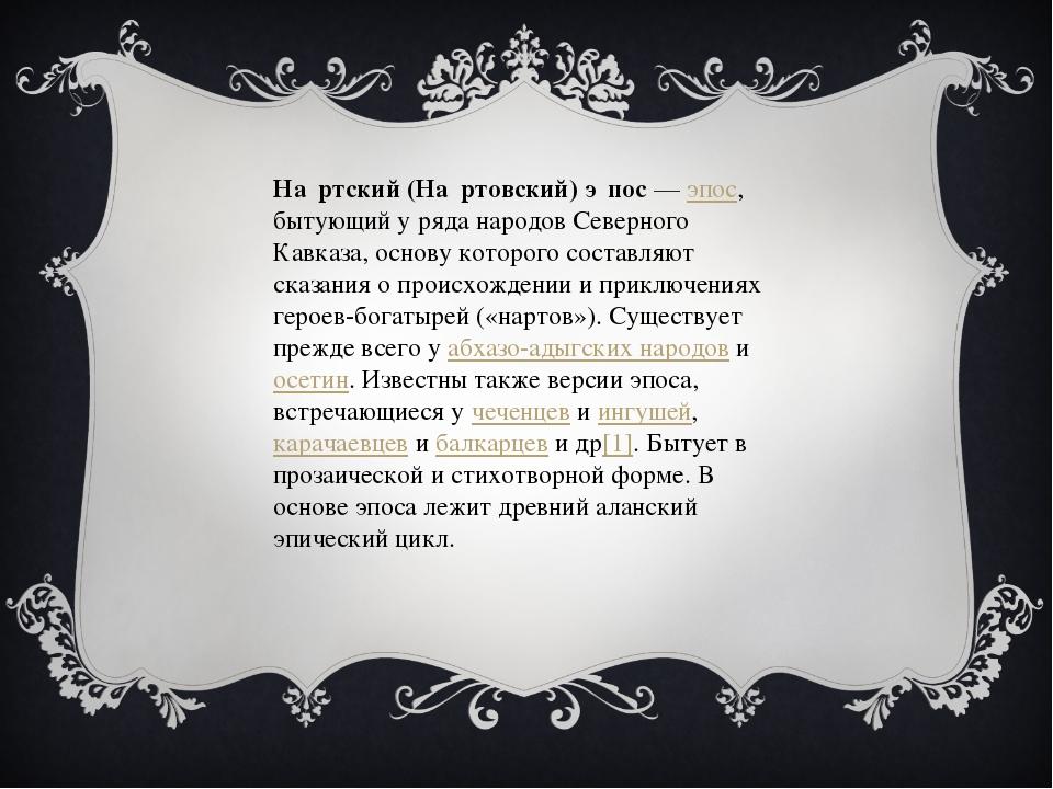 На́ртский (На́ртовский) э́пос—эпос, бытующий у ряда народов Северного Кавка...