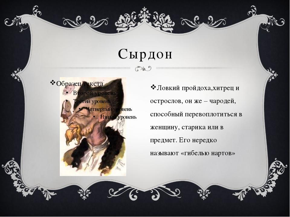 Сырдон Ловкий пройдоха,хитрец и острослов, он же – чародей, способный перевоп...