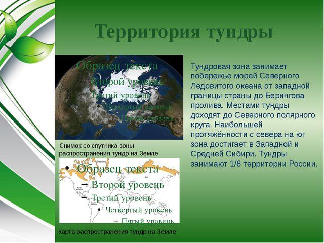 Территория тундры Снимок со спутника зоны распространения тундр на Земле Карт...