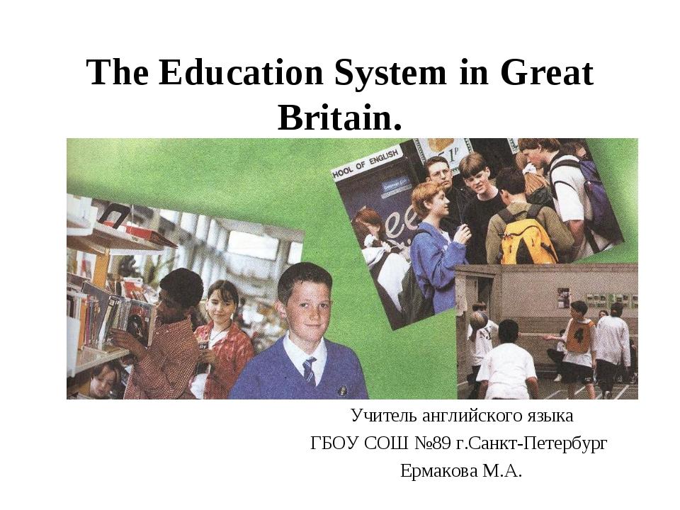 The Education System in Great Britain. Учитель английского языка ГБОУ СОШ №89...
