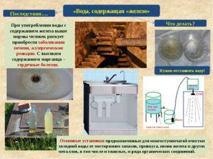 «Вода, содержащая «железо» Что делать? Последствия…. Озоновые установки пред