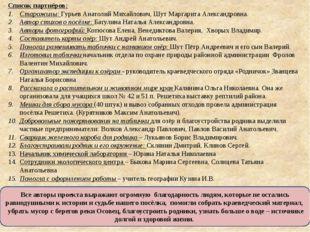 Список партнёров: Старожилы: Гурьев Анатолий Михайлович, Шут Маргарита Алекса