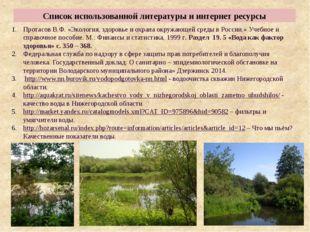 Список использованной литературы и интернет ресурсы Протасов В.Ф. «Экология,