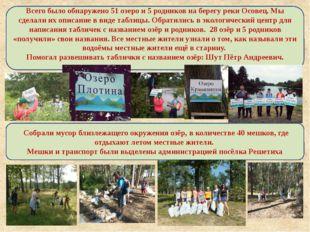 Всего было обнаружено 51 озеро и 5 родников на берегу реки Осовец. Мы сделал