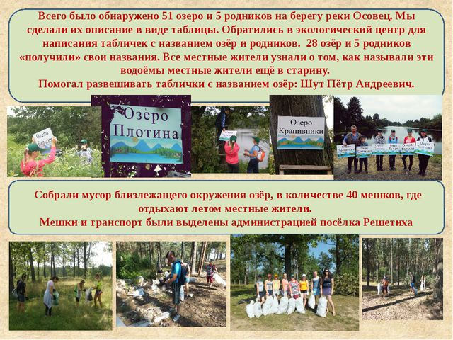 Всего было обнаружено 51 озеро и 5 родников на берегу реки Осовец. Мы сделал...