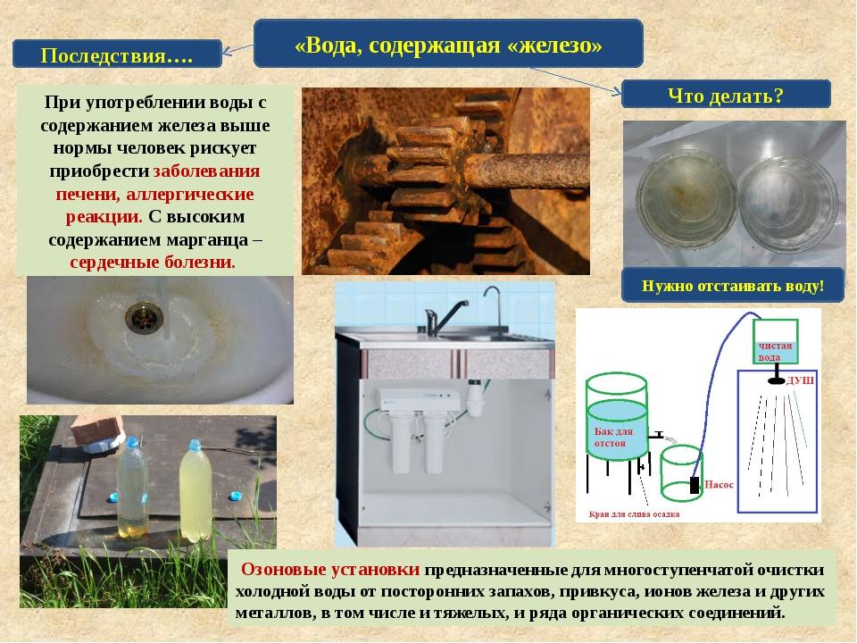 «Вода, содержащая «железо» Что делать? Последствия…. Озоновые установки пред...