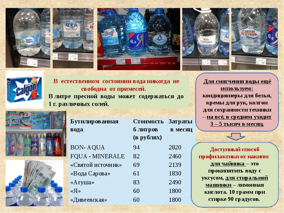 В естественном состоянии вода никогда не свободна от примесей. В литре пресно...