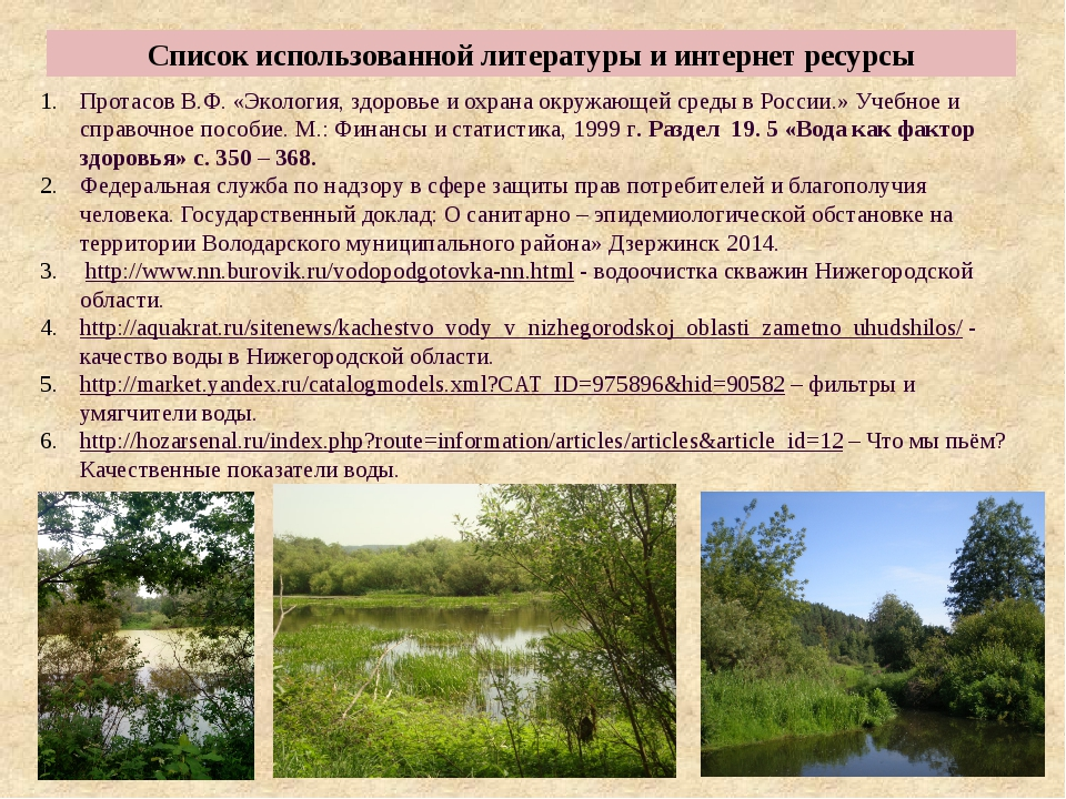 Список использованной литературы и интернет ресурсы Протасов В.Ф. «Экология,...