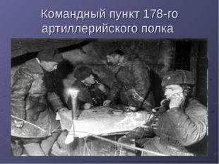 Командный пункт 178-го артиллерийского полка