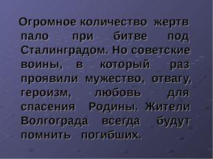 Огромное количество жертв пало при битве под Сталинградом. Но советские воин