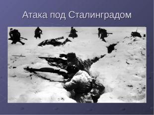 Атака под Сталинградом