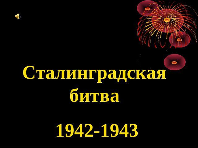 Сталинградская битва 1942-1943