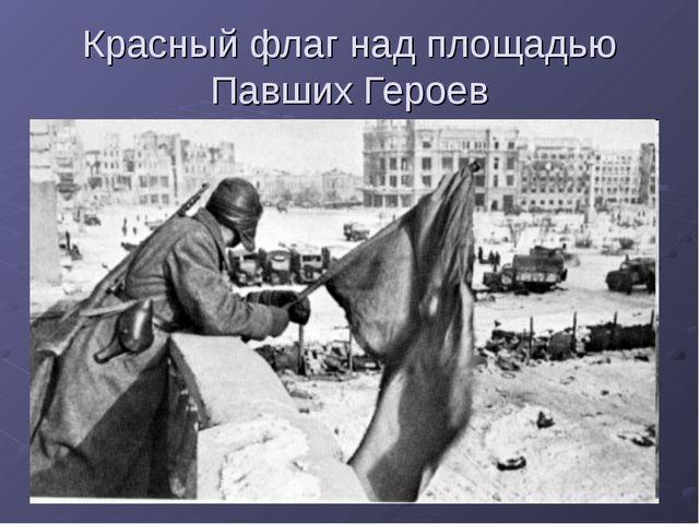 Красный флаг над площадью Павших Героев