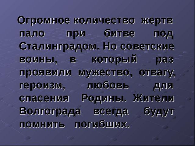 Огромное количество жертв пало при битве под Сталинградом. Но советские воин...