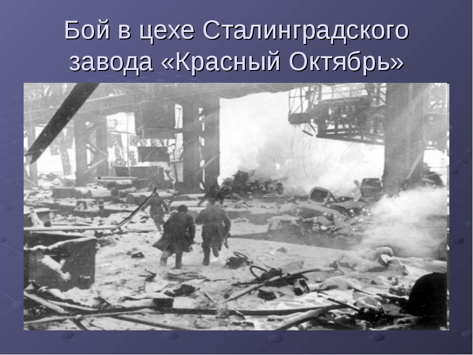 Бой в цехе Сталинградского завода «Красный Октябрь»