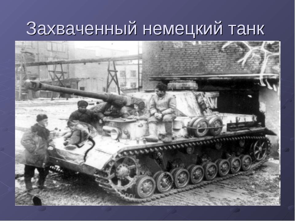 Захваченный немецкий танк