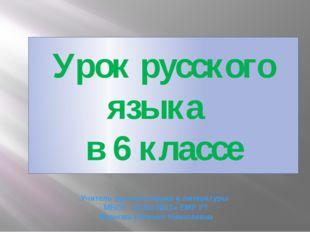 Урок русского языка в 6 классе  Учитель русского языка и литературы МБОУ «СО