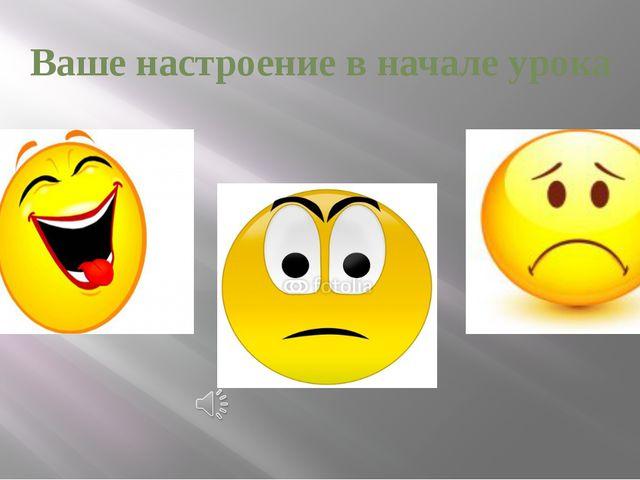 Ваше настроение в начале урока