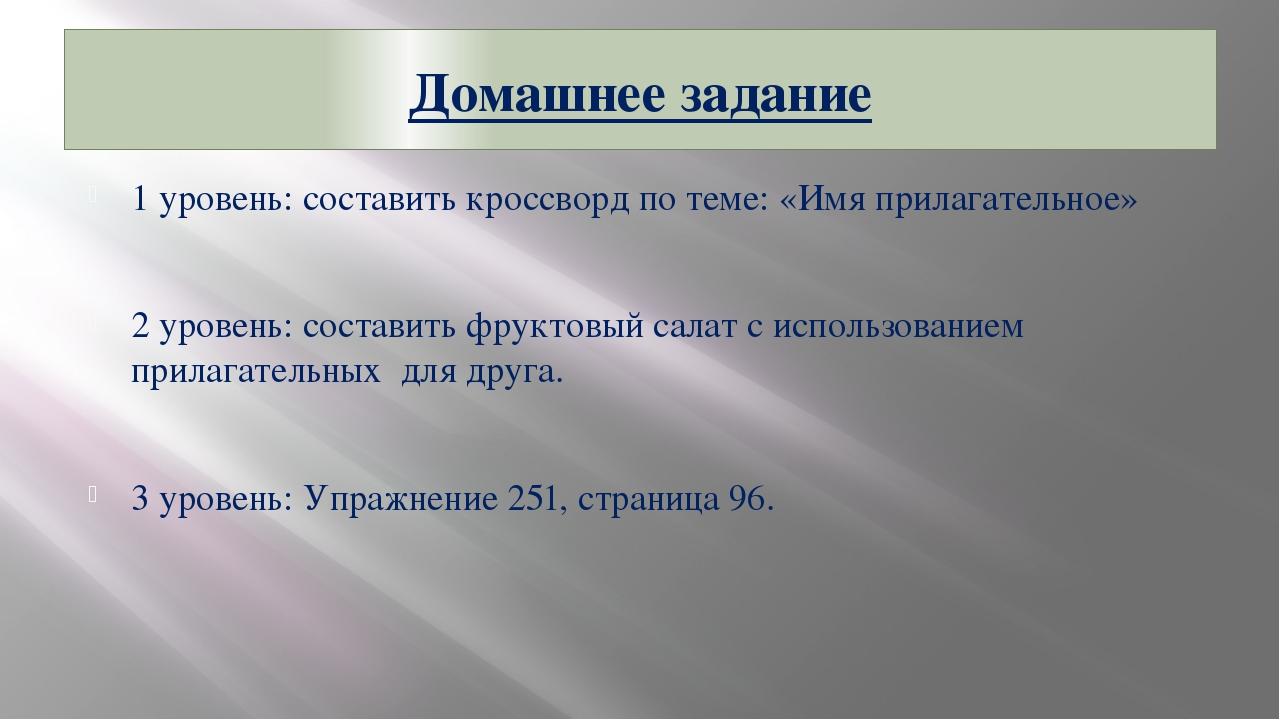 Домашнее задание 1 уровень: составить кроссворд по теме: «Имя прилагательное»...