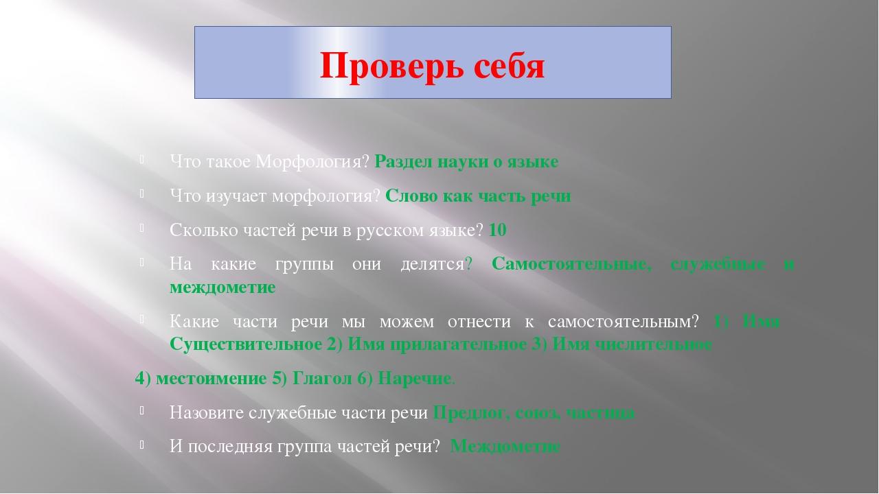 Проверь себя Что такое Морфология? Раздел науки о языке Что изучает морфологи...