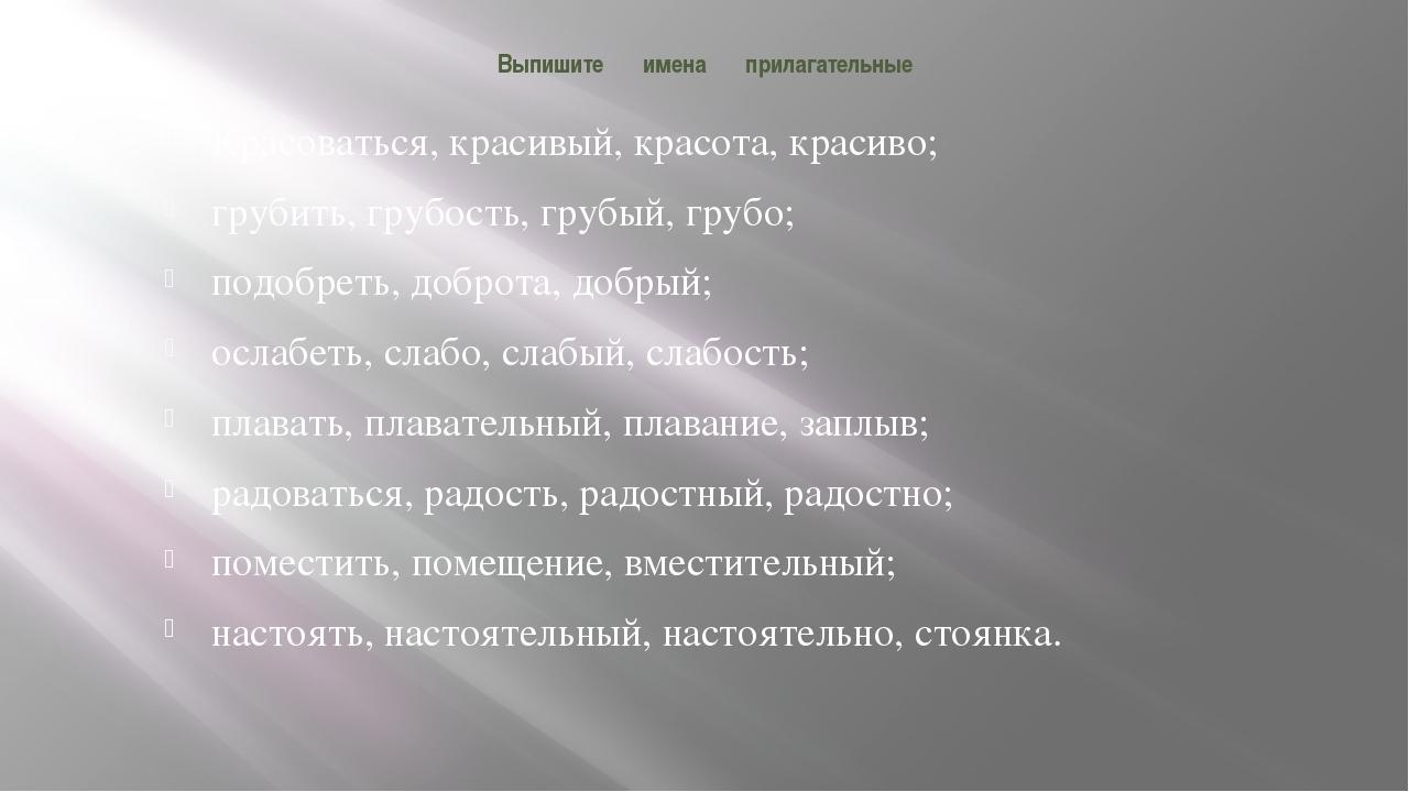 Выпишите имена прилагательные Красоваться, красивый, красота, красиво;...