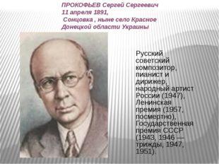 Русский советский композитор, пианист и дирижер, народный артист России (1947