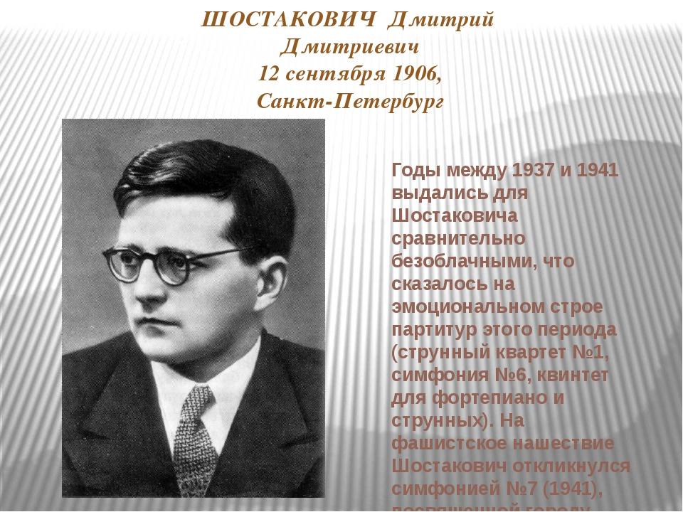 Годы между 1937 и 1941 выдались для Шостаковича сравнительно безоблачными, чт...